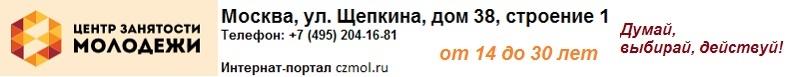 Центр занятости молодежи Москва