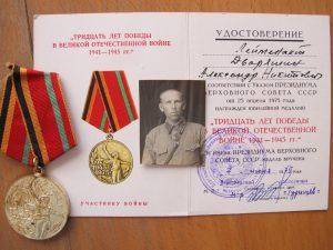 Юбилейная медаль, данная Дворяшину Александру Никитовичу