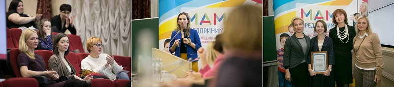 Федеральный проект Мама-предприниматель, Москва-2016