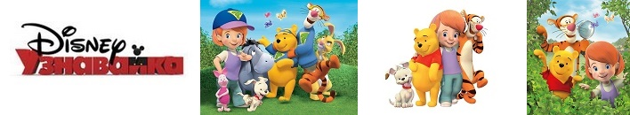 Канал Disney-Узнавайка-Мои друзья Тигруля и Винни