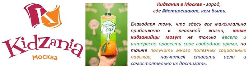 Кидзания в Москве Фруктовый сад