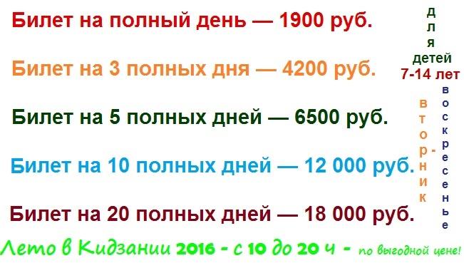 Кидзания в Москве - лето по выгодной цене