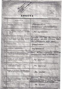 Анкета Макаревича Анатолия Алексеевича