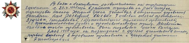 Н.А. Ротанов-Орден Отечественной войны II степени
