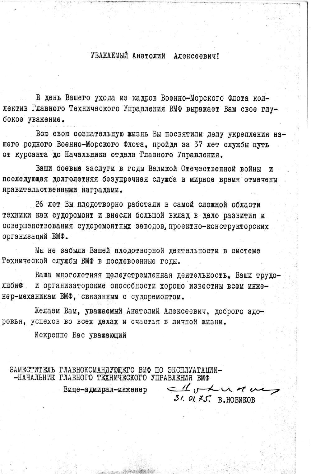 Обращение к Макаревичу Анатолию Алексеевичу