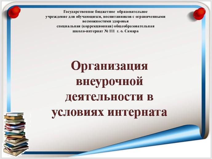 Organizaciya-vneurochnoj-deyatelnosti-v-usloviyah-internata-SHkola-111