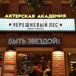 Пресса Кидзании Москва Черешневый лес
