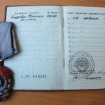 Медаль Шалыгина Алексея Петровича