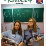 Школа 518 школьная газета Ориентир выпуск 20