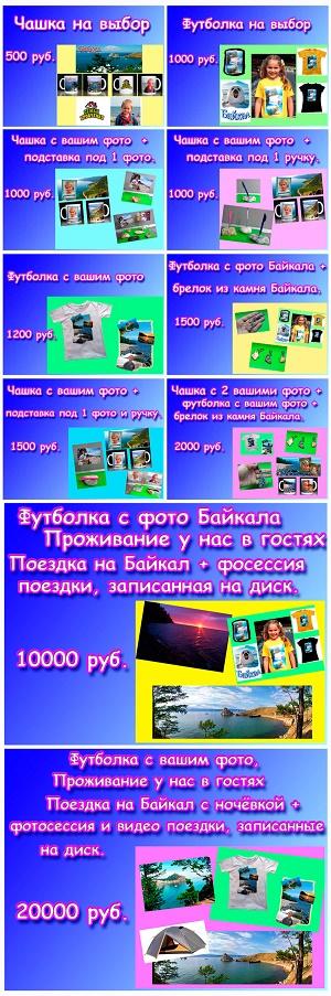 Семья Бровченко - Вознаграждения для спонсоров