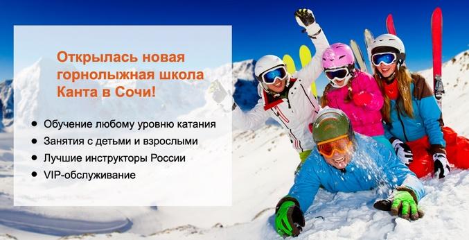 Спортивный магазин Кант Сочи-горнолыжная школа