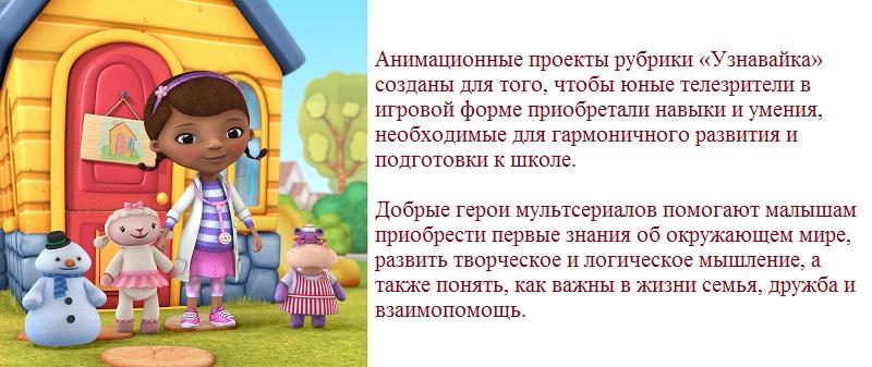 TV канал Disney - Узнавайка