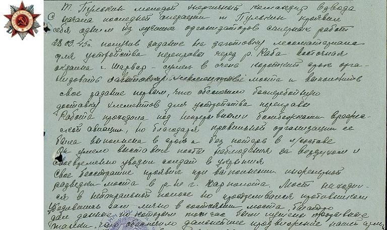 В.В. Пулькин-Орден Отечественной войны II степени