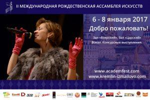 Вторая Международная Рождественская Ассамблея Искусств_2