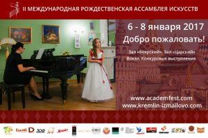 Вторая Международная Рождественская Ассамблея Искусств_3