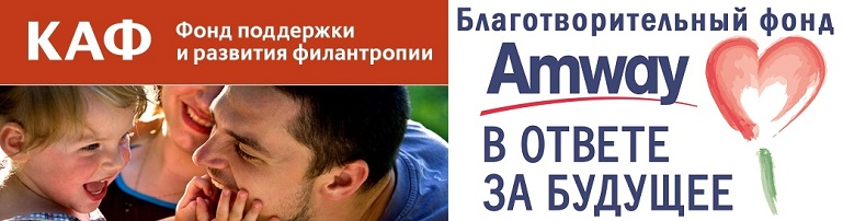 Амвэй В ответе за будущее и КАФ - конкурс грантов
