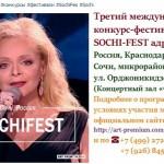 Арт-Премиум фестиваль SochiFest3