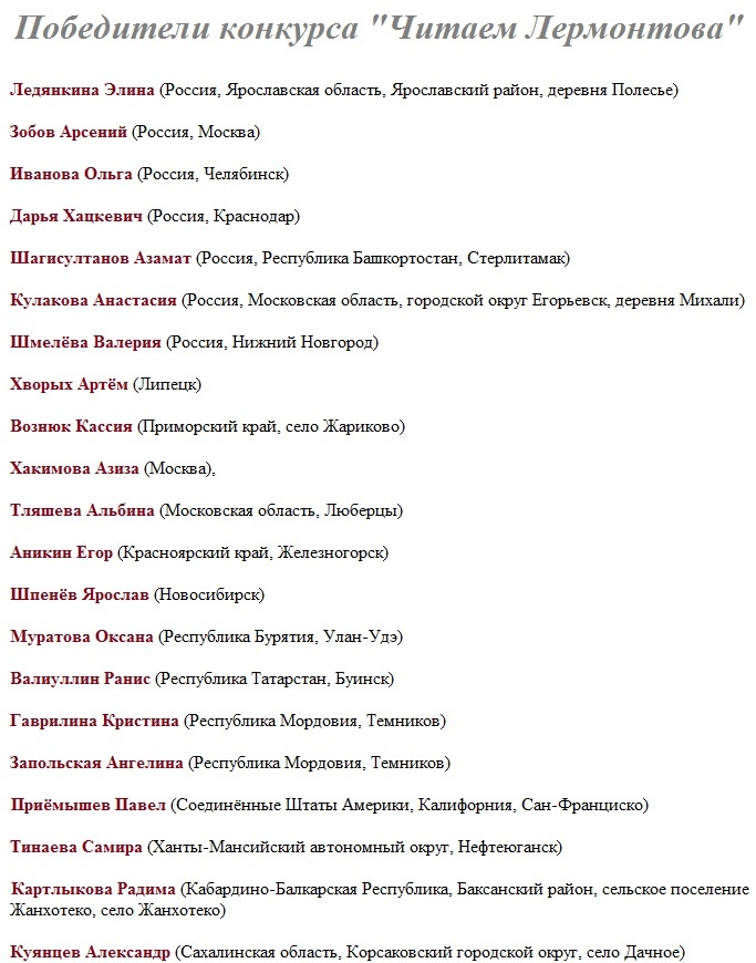 Читаем Лермонтова - РГДБ