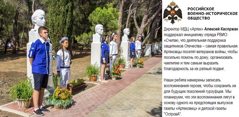 День защитника Отечества в Артеке