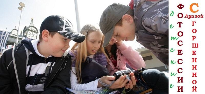 Детские фотосессии с Луизой Горшениной