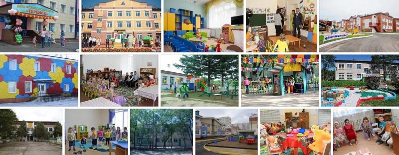 Детские сады амурской области