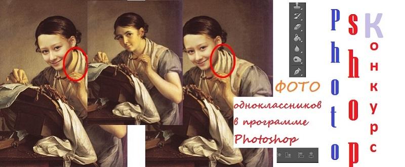 Фото одноклассников в программе Photoshop – конкурс для школьников