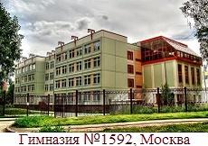 Гимназия 1592 Москва