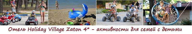 hotel-holiday-village-zaton-4