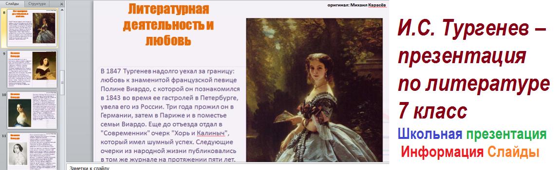 И.С. Тургенев - презентация по литературе 7 класс