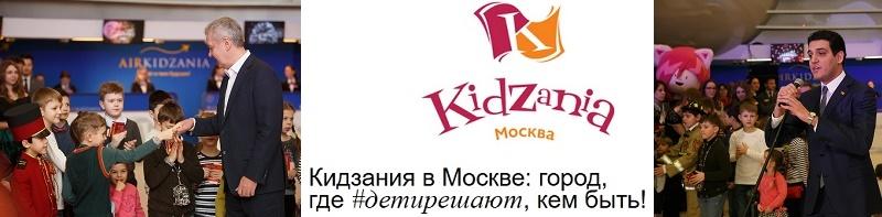 Кидзания в Москве открытие 28-01-2016 пост-релиз