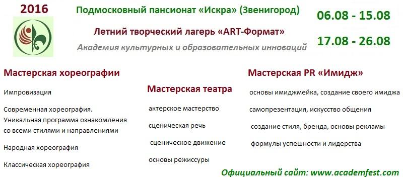 Летний творческий лагерь ART-Формат Искра