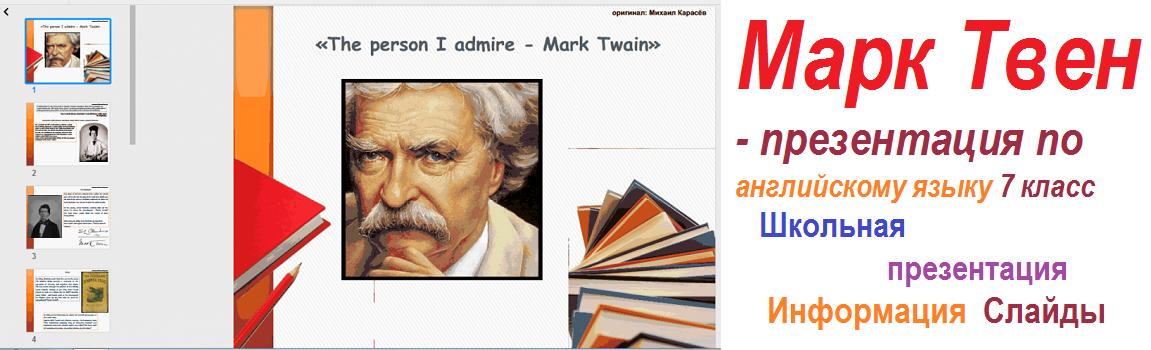 Марк Твен - презентация по английскому языку 7 класс