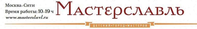 Мастерславль и День российской науки - пресс-релиз