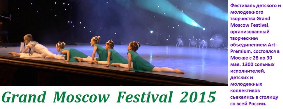 Международный фестиваль искусств Grand Moscow Festival в Москве