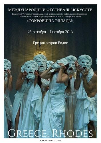 Международный фестиваль искусств Сокровища Эллады Греция
