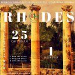 Международный фестиваль искусств Сокровища Эллады Родос Греция