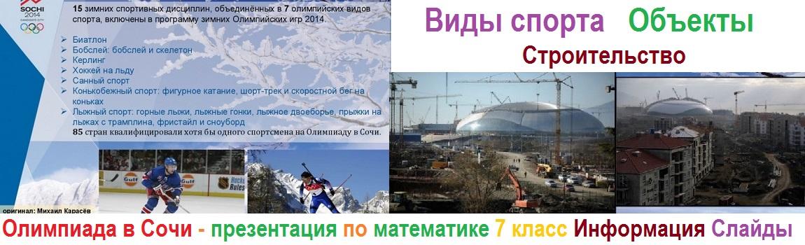 Олимпиада в Сочи - презентация по математике 7 класс