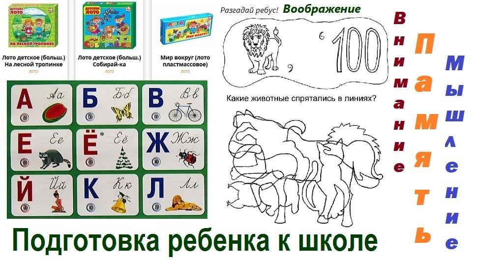 Подготовка ребенка к школе - память, внимание, мышление
