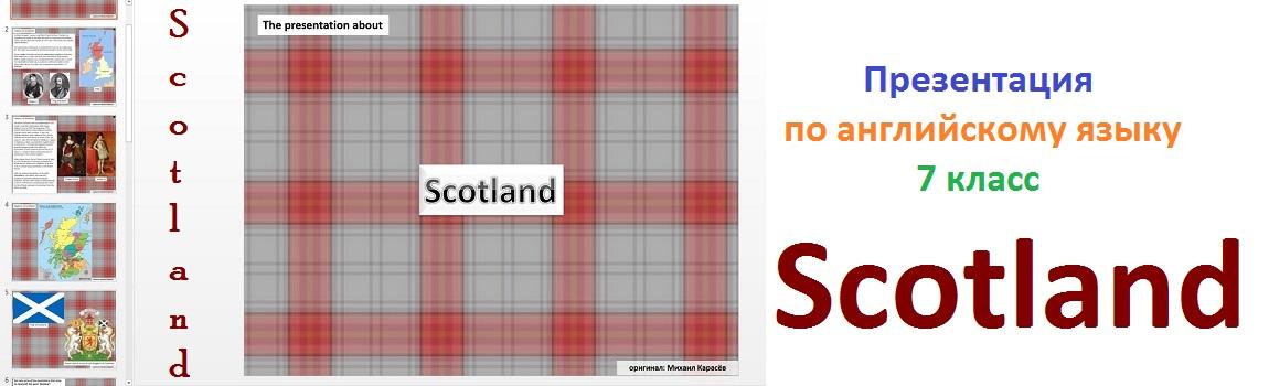 Scotland - презентация по английскому языку