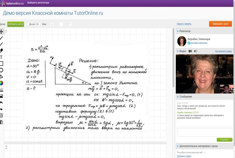 скриншот виртуальной классной комнаты TutorOnline- интерактивная доска вайтборд, на которой решается задача