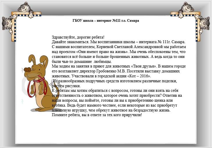 Социальный проект Они имеют право на жизнь - С.А. Корнева