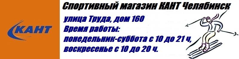 Спортивный магазин Кант Челябинск