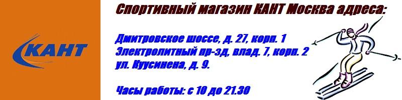 Спортивный магазин Кант Москва