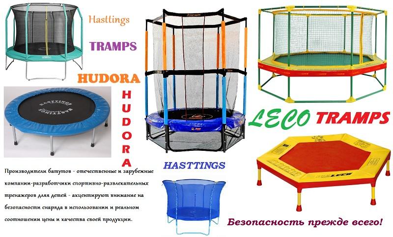 Производители батутов для детей