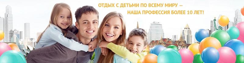 Путешествие с ребенком – надежный туроператор для отдыха с детьми