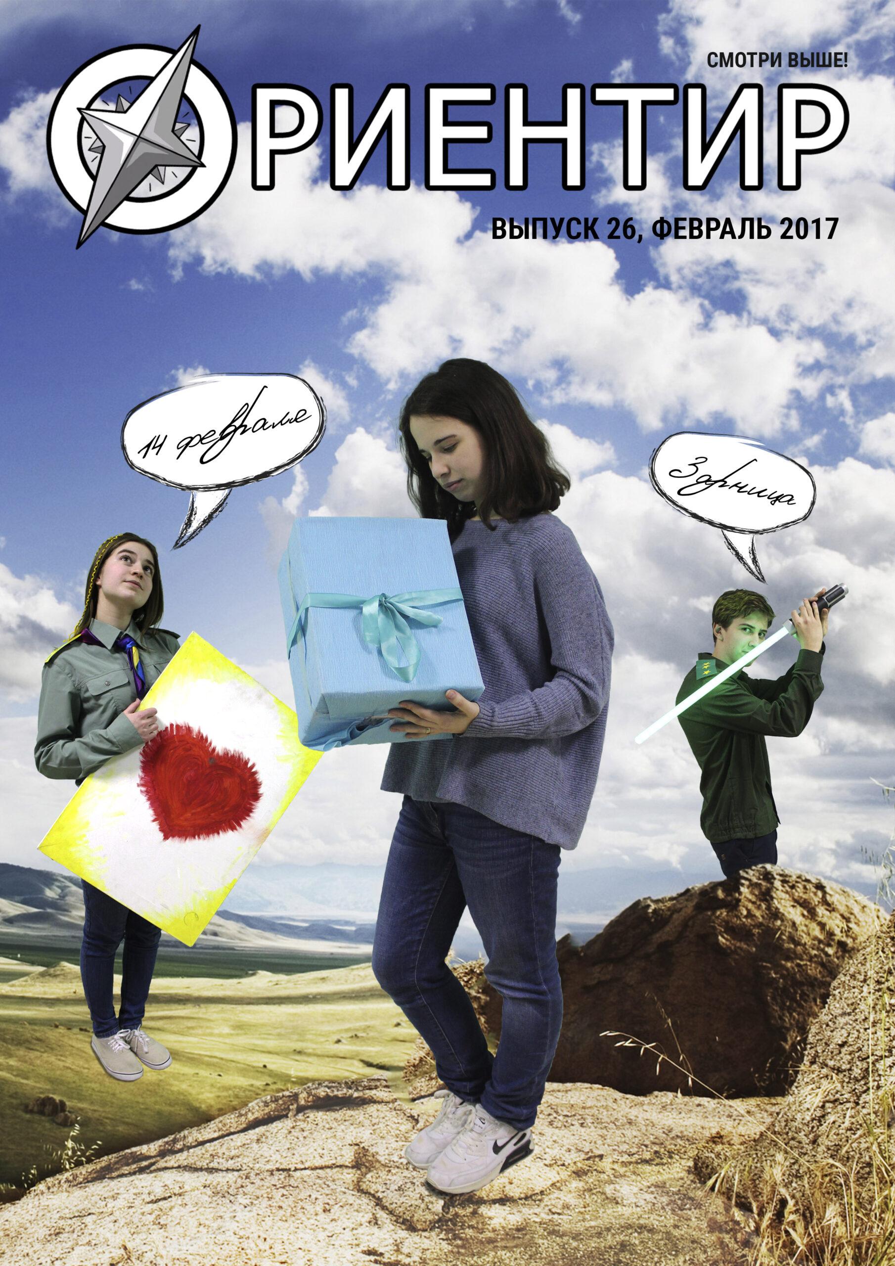 Школа 518 Газета Ориентир Выпуск 26