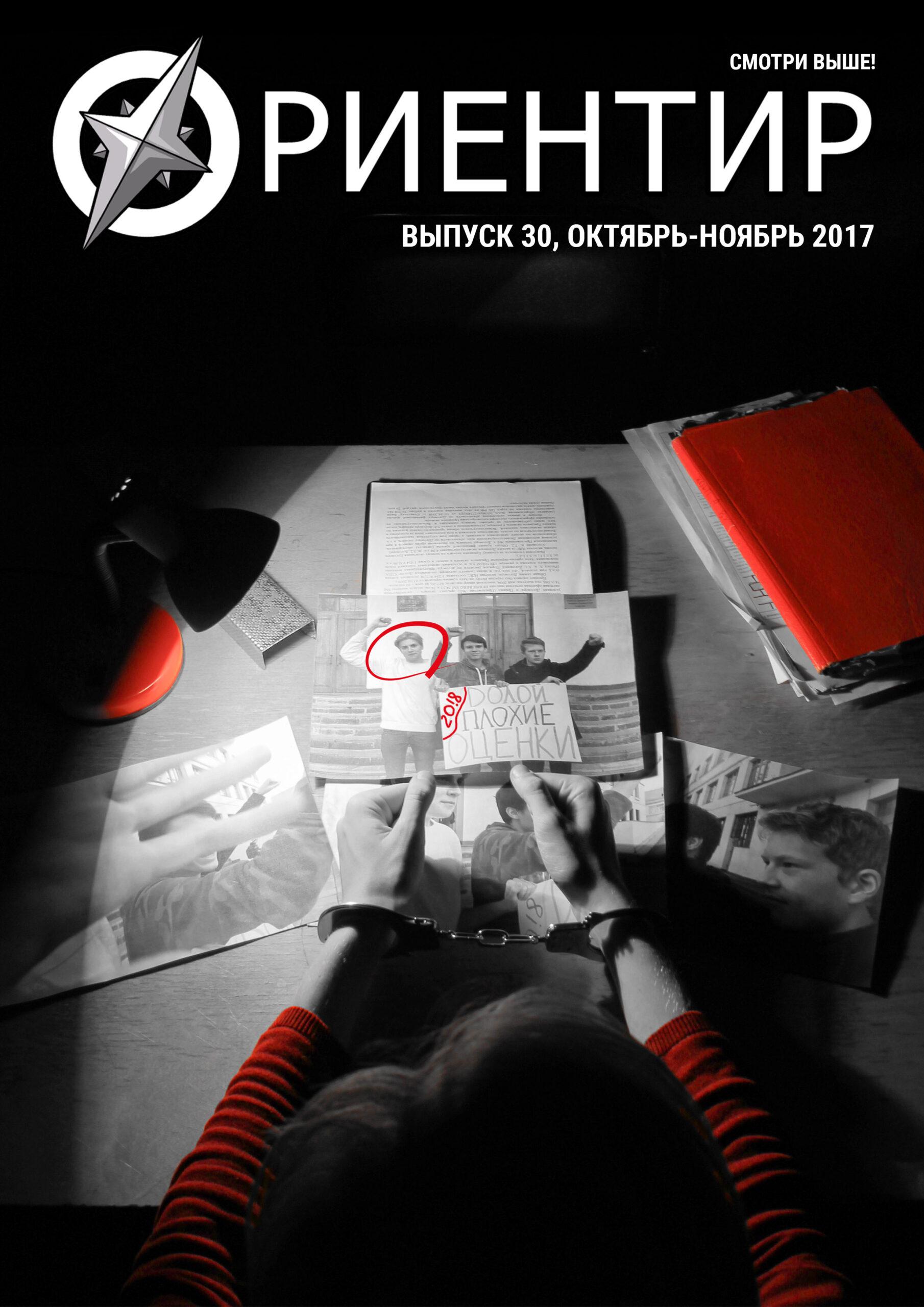 Школа 518 Газета Ориентир Выпуск 30