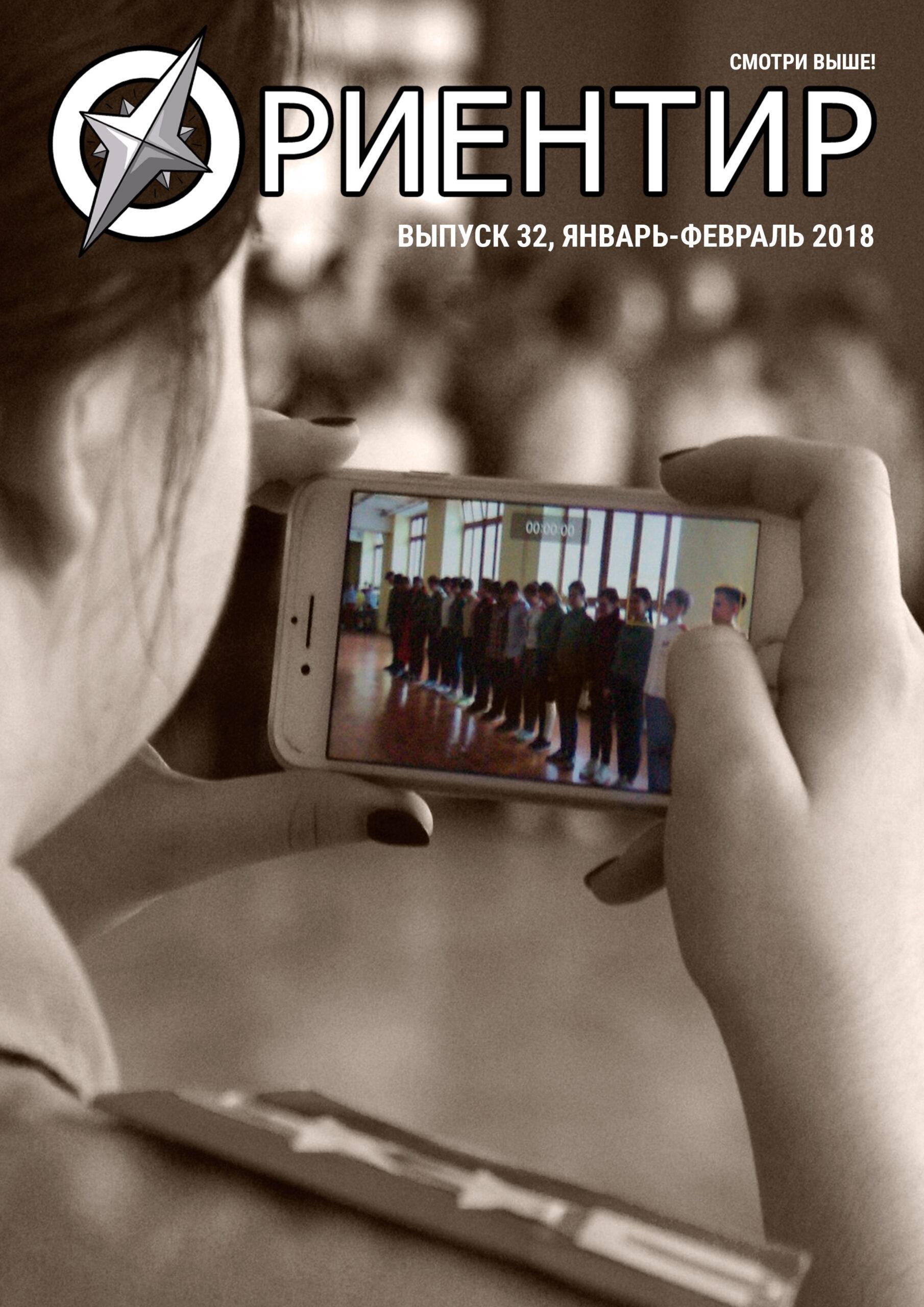 Школа 518 Газета Ориентир Выпуск 32