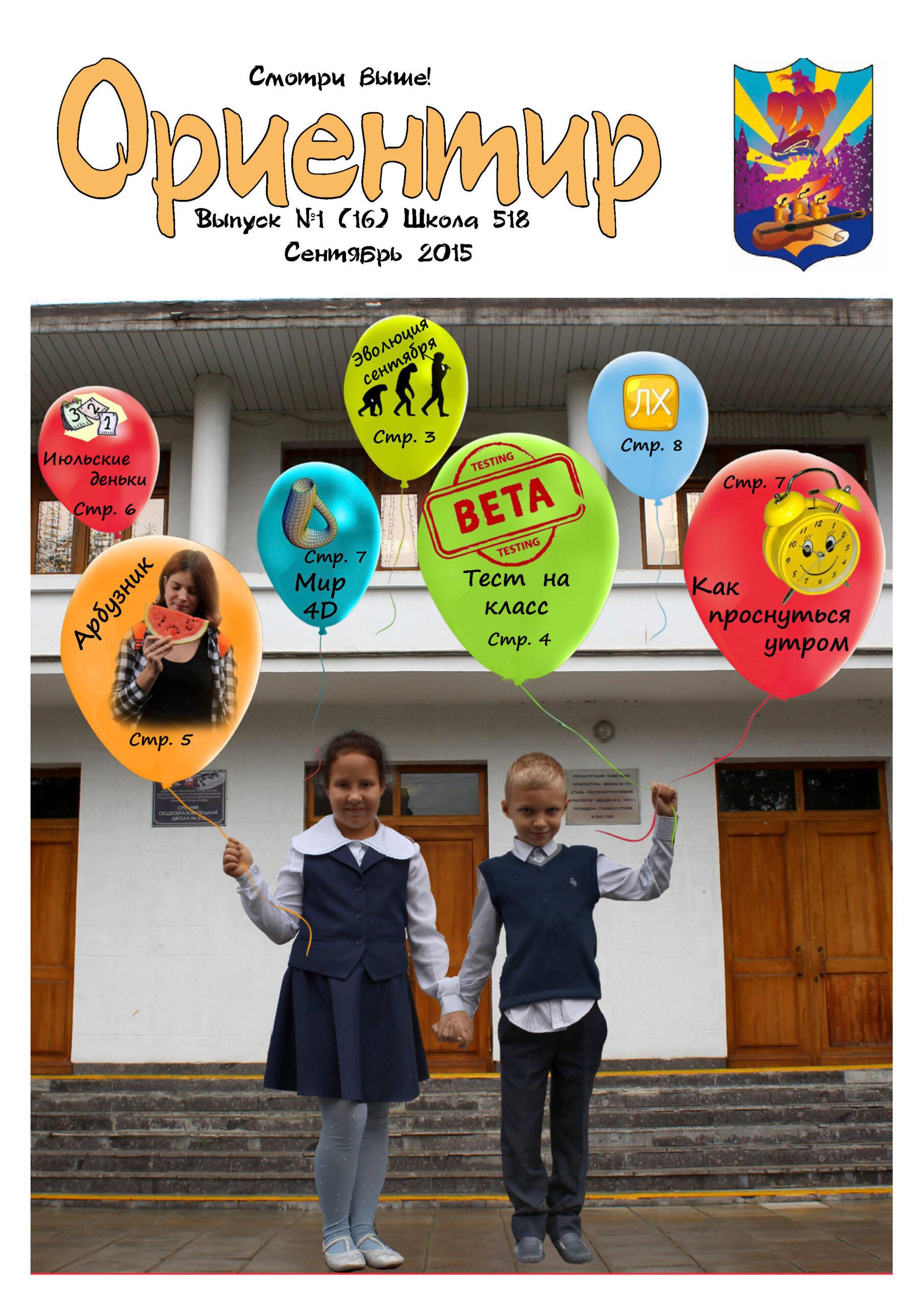 Школа 518 школьная газета Ориентир выпуск 16