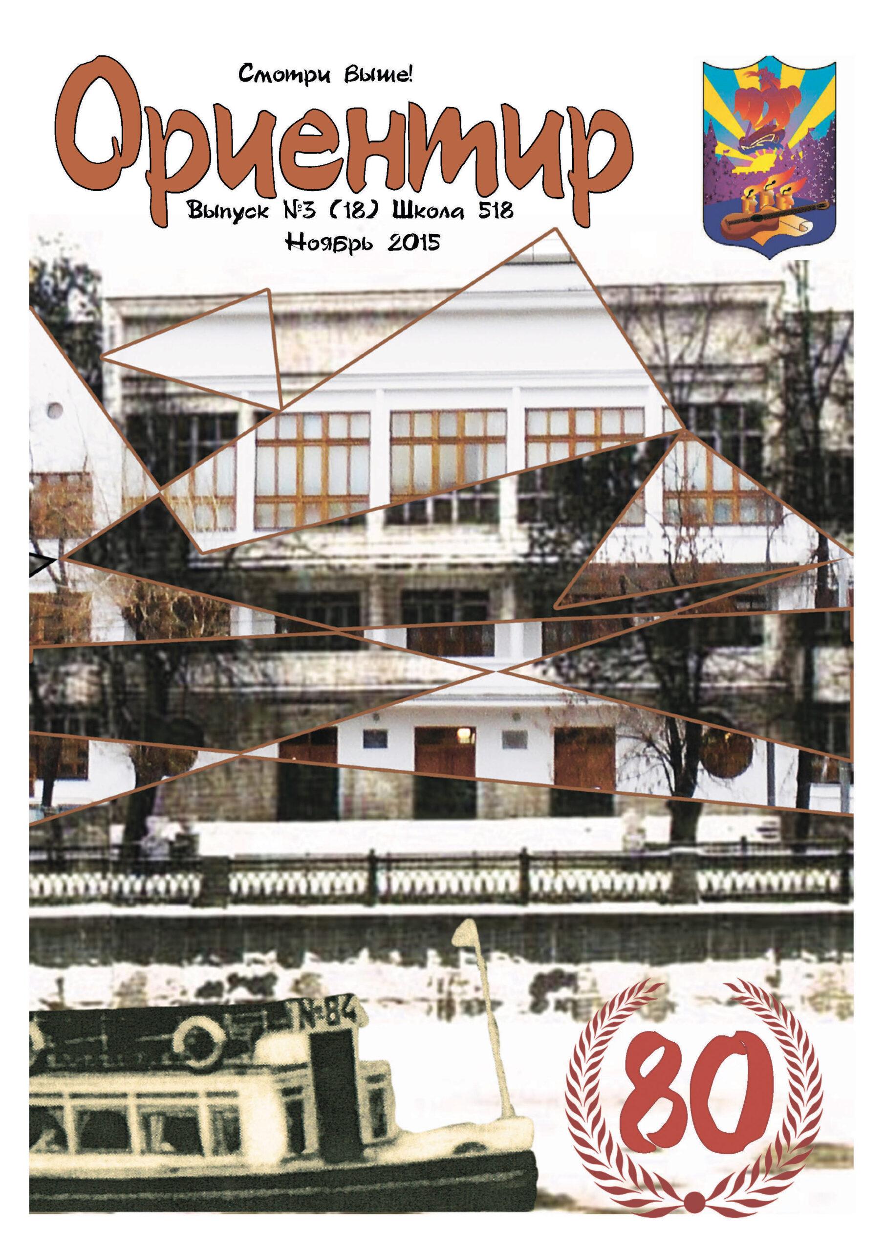 Школа 518 школьная газета Ориентир выпуск 18